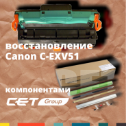 Восстановление драм-юнита Canon C-EXV51 для Canon iR ADVANCE C5535, C5540, C5550, C5560